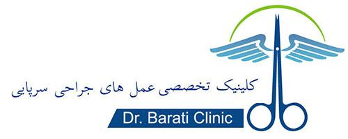 عمل جراحی سرپایی در اصفهان